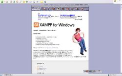 XAMPP 導入手順(1)