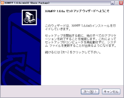XAMPP 導入手順(4)