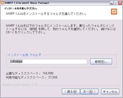 XAMPP 導入手順(5)