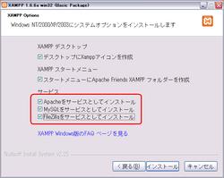 XAMPP 導入手順(6)