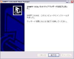XAMPP 導入手順(8)