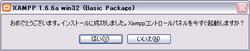 XAMPP 導入手順(9)
