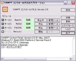 XAMPP 導入手順(10)