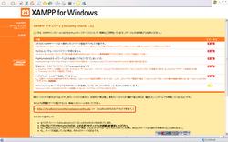 XAMPP 導入手順(13)