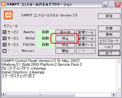 XAMPP 導入手順(16)