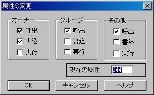 FFFTPのパーミッション変更画面