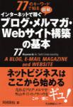 77のキーワードで知る インターネットで稼ぐ 図解 ブログ・メルマガ・Webサイト構築の基本