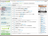 feedpath Rabbit から Google Reader への移行手順(1)