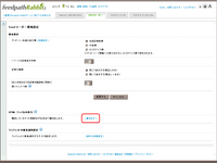 feedpath Rabbit から Google Reader への移行手順(2)