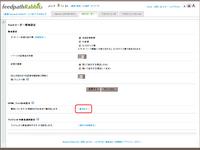 feedpath Rabbit から Google Reader への移行手順(2)