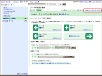 feedpath Rabbit から Google Reader への移行手順(3)