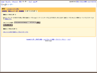 feedpath Rabbit から Google Reader への移行手順(4)