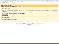feedpath Rabbit から Google Reader への移行手順(4)