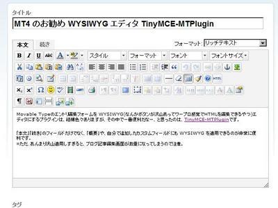 TinyMCE-MTPlugin のスクリーンショット